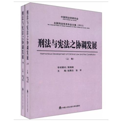 刑法与宪法之协调发展