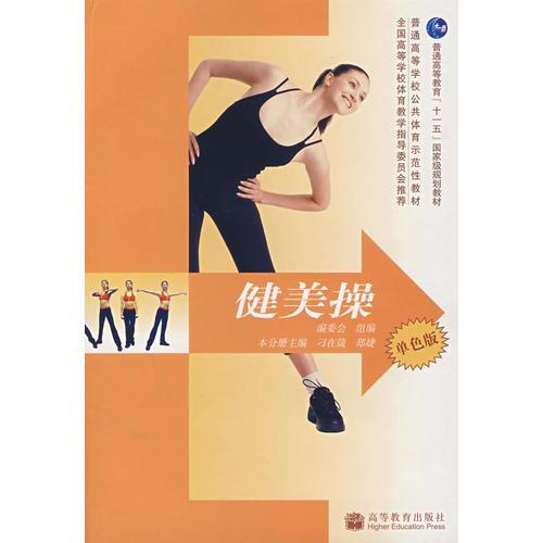 新世纪体育—健美操