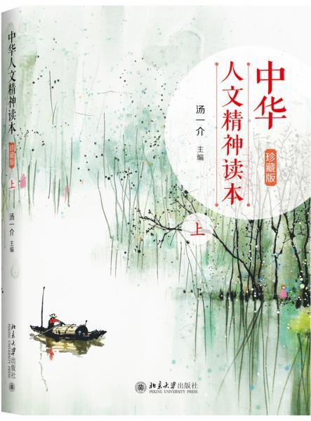 中华人文精神读本(珍藏版)上