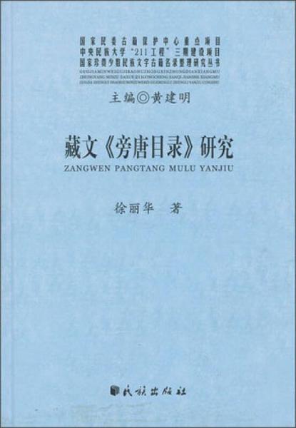 藏文《旁唐目录》研究