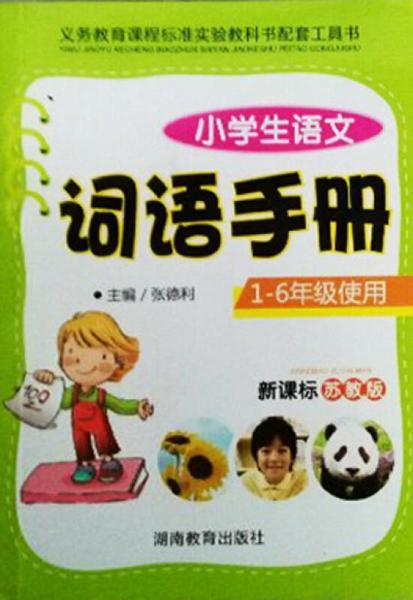 小学生语文词语手册(新课标·苏教版)(1-6年级使用)