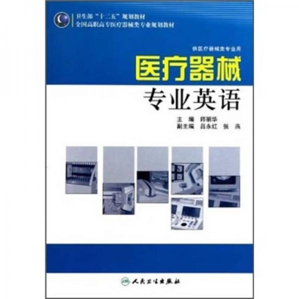 医疗器械专业英语