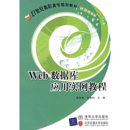 Web数据库应用实例教程(21世纪高职高专规划教材·计算机系列)