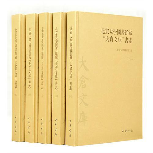 """北京大学图书馆藏""""大仓文库""""书志"""