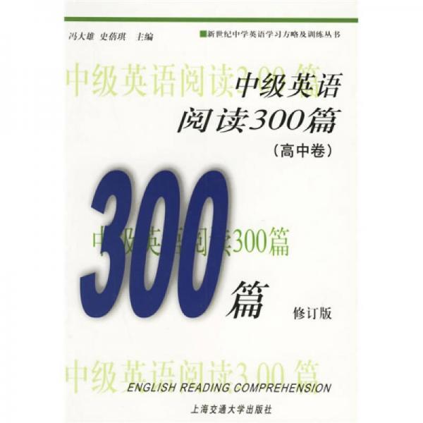 中级英语阅读300篇(高中卷)(第3版)