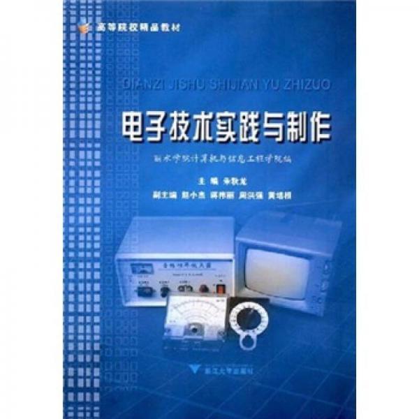 高等院校精品教材:电子技术实践与制作