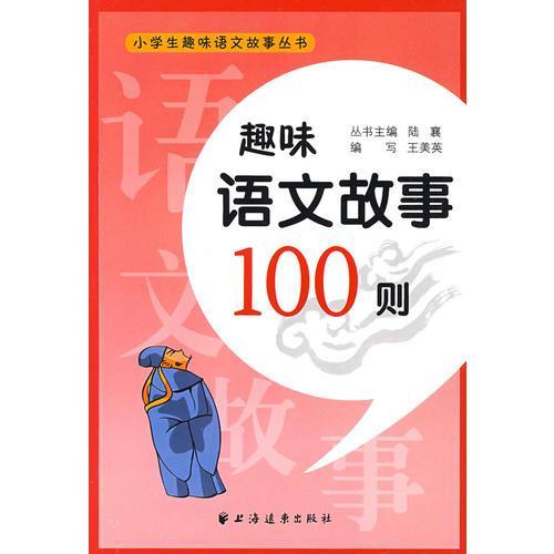 趣味语文故事100则