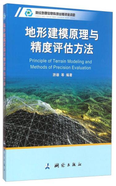 地形建模原理与精度评估方法