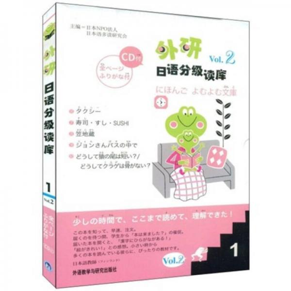 外研日语分级读库Vol.2(1)