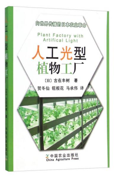 向世界传播的日本农业革命:人工光型植物工厂