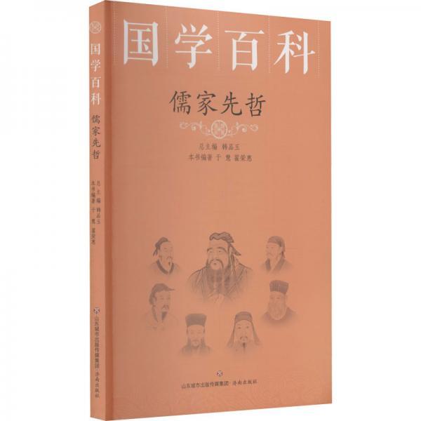 国学百科:儒家先哲