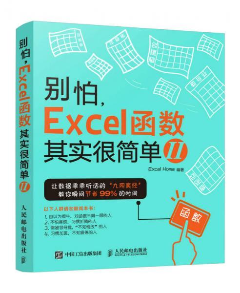 别怕,Excel 函数其实很简单2