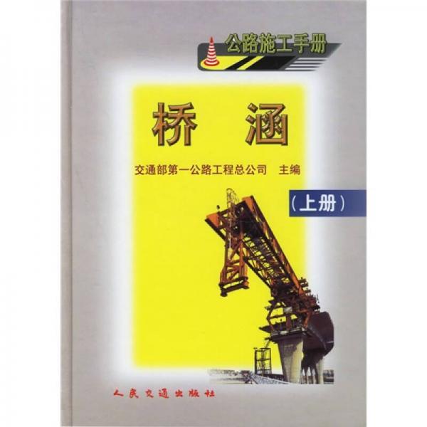 公路施工手册:桥涵(上册)