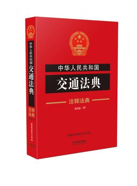 注释法典29:中华人民共和国交通法典(新4版)