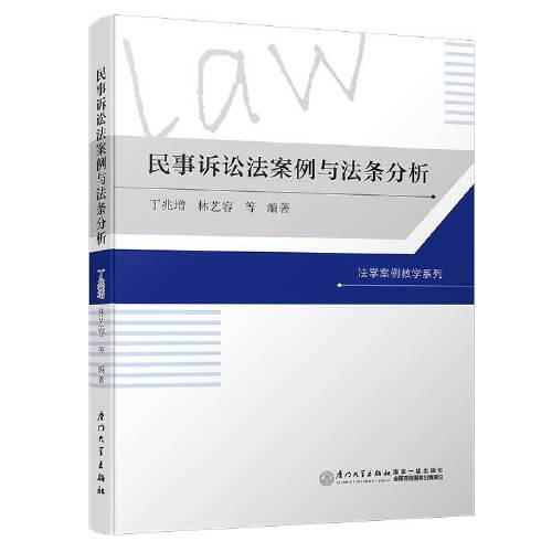 民事诉讼法案例与法条教程(第二版)/法学案例教学系列