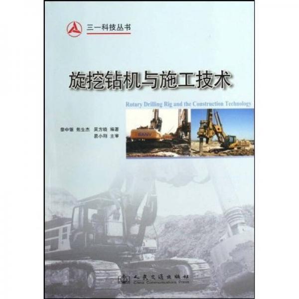 旋挖钻机与施工技术