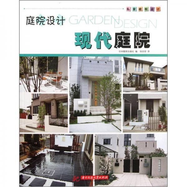 庭院设计:现代庭院