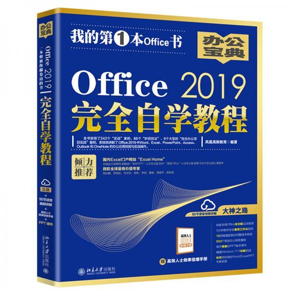 Office2019完全自学教程