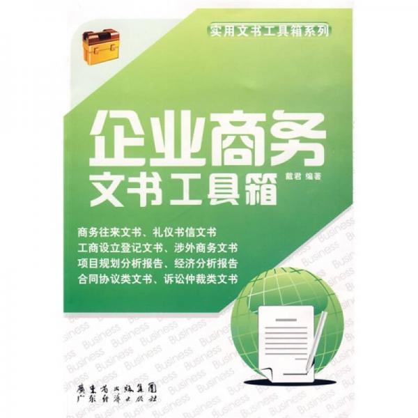 企业商务文书工具箱