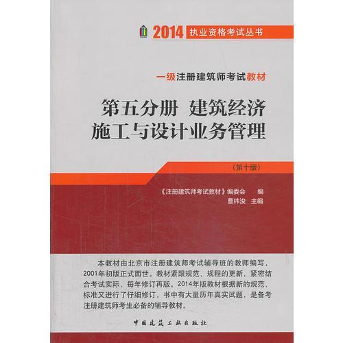 2014一级注册建筑师考试教材(第五分册)建筑经济 施工与设计业务(第10版)