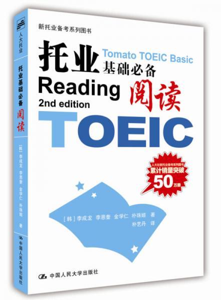 托业基础必备:阅读