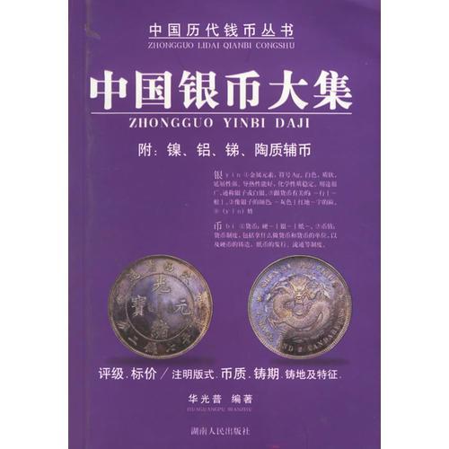 中国银币大集/中国历代钱币丛书