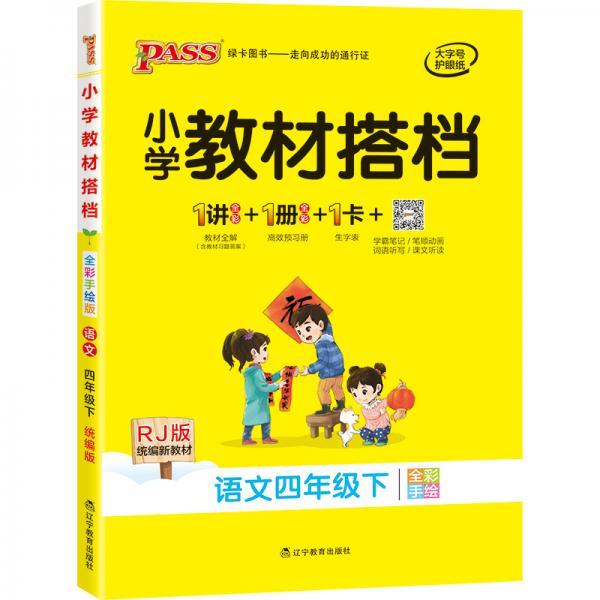 小学教材搭档:语文(四年级下RJ版统编新教材全彩手绘)
