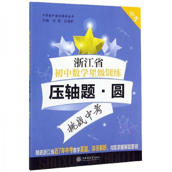 浙江省初中数学星级训练(压轴题·圆中考)/中学数学星级题库丛书