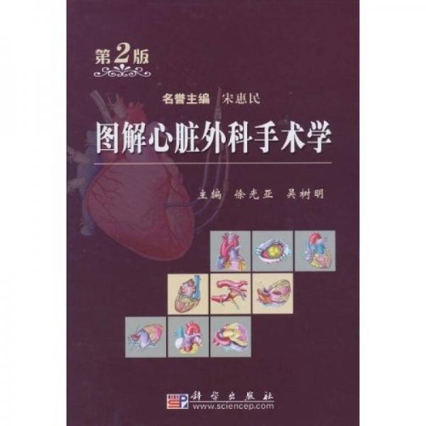 图解心脏外科手术学(第2版)