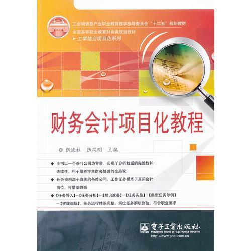 财务会计项目化教程(全国高等职业教育财会类规划教材)/工学结合项目化系列