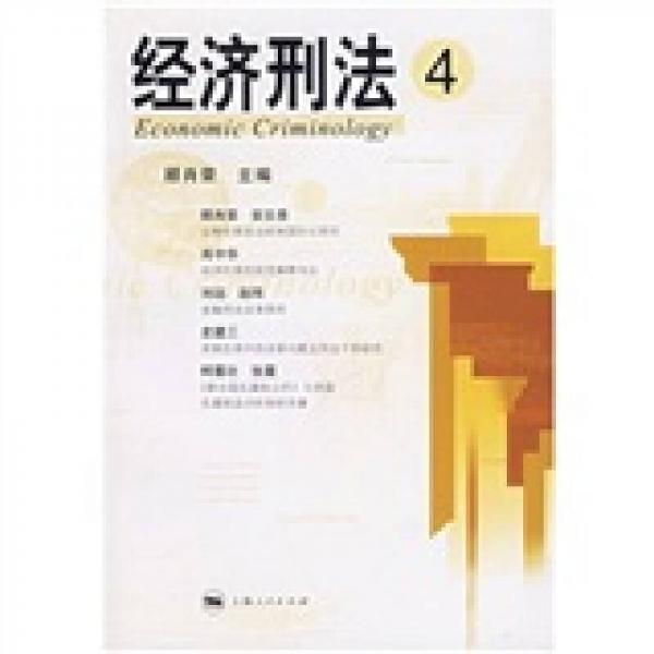 经济刑法4