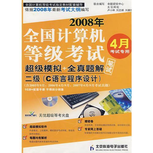 二级(C语言程序设计)——2008年全国计算机等级考试超级模拟+全真题解笔试