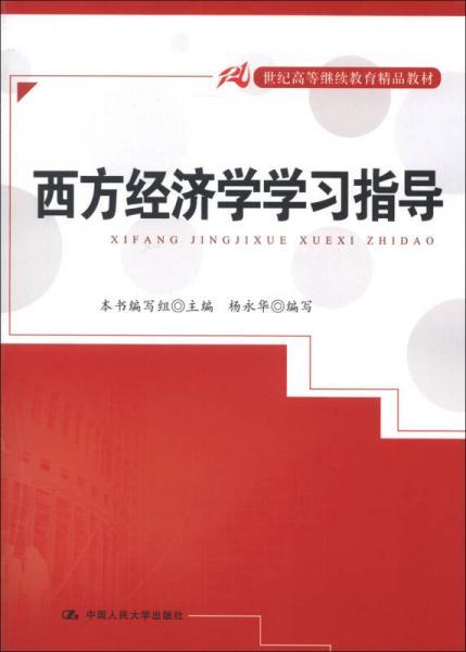21世纪高等继续教育精品教材:西方经济学学习指导