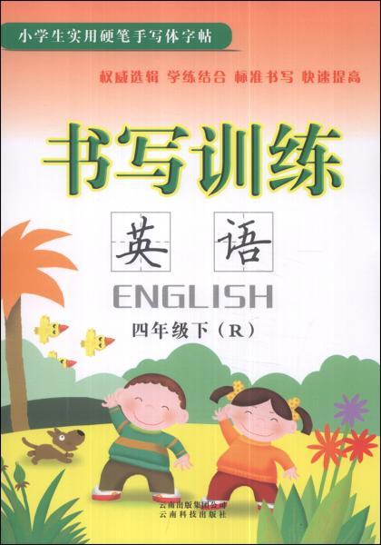 书写训练:英语(四年级下)(R)
