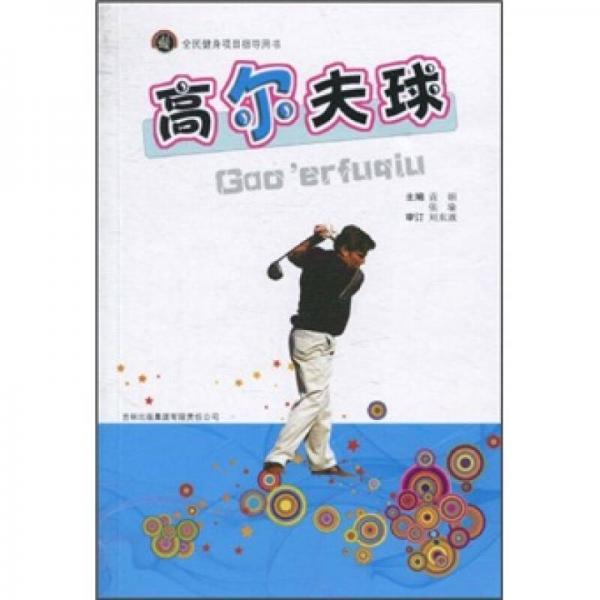 全民健身项目指导用书:高尔夫球