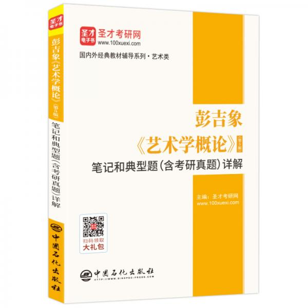 圣才教育:彭吉象《艺术学概论》(第5版)笔记和典型题(含考研真题)详解