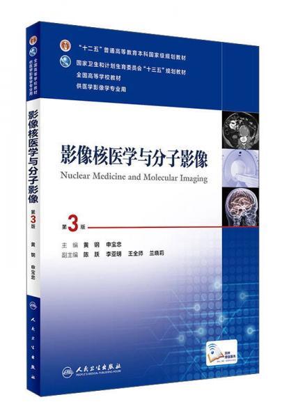 影像核医学与分子影像(第3版 配增值)
