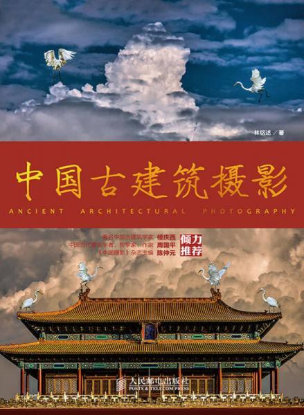 中国古建筑摄影