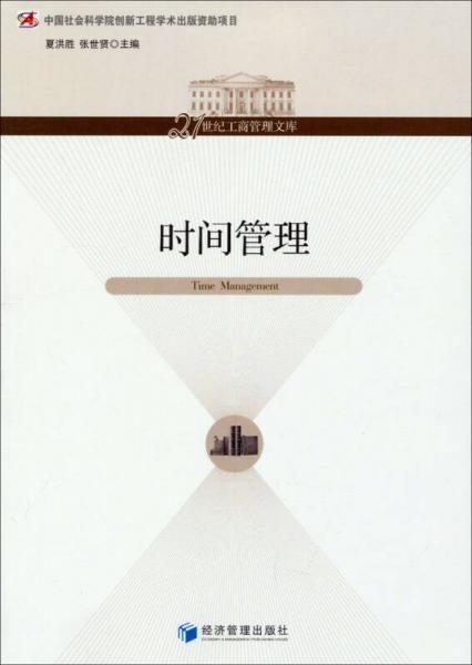 21世纪工商管理文库:时间管理