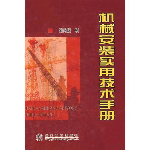 机械安装实用技术手册\樊兆馥