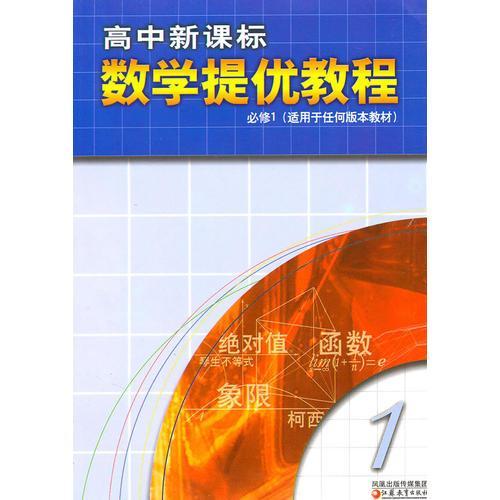 高中新课标数学提优教程(第一册)