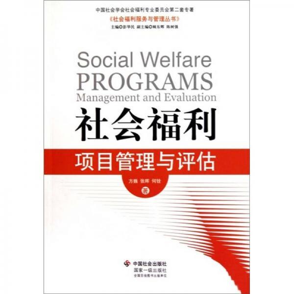 社会福利项目管理与评估