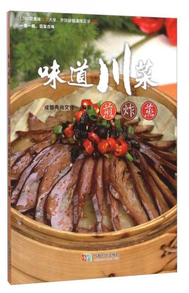 味道川菜:煎炸蒸