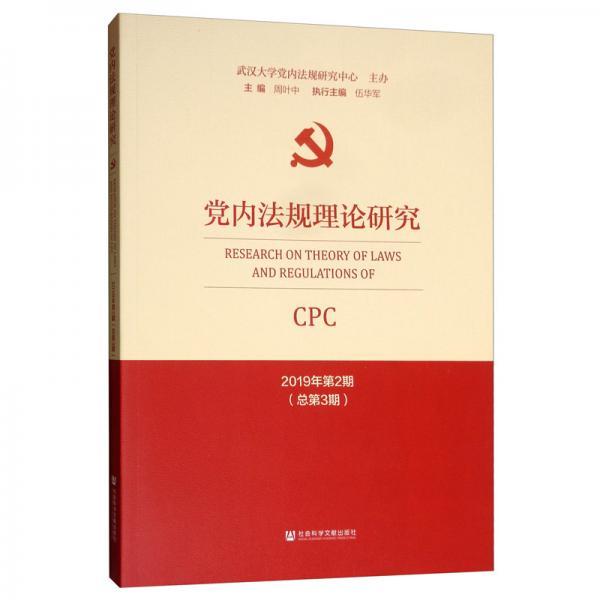 党内法规理论研究2019年第2期(总第3期)
