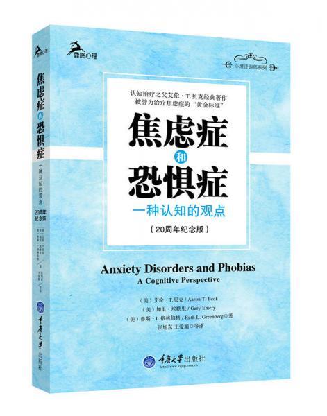 焦虑症和恐惧症:一种认知的观点