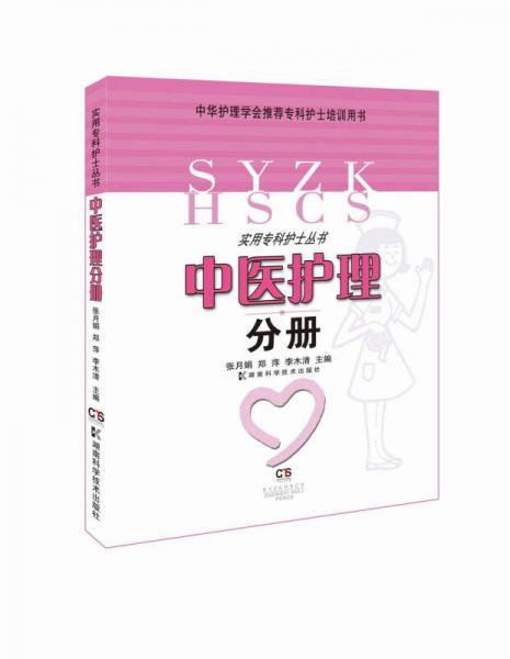 中医护理分册