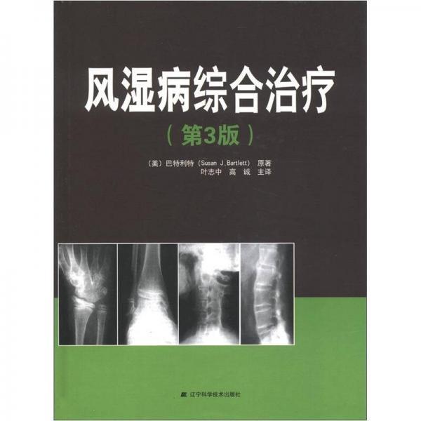 风湿病综合治疗(第3版)