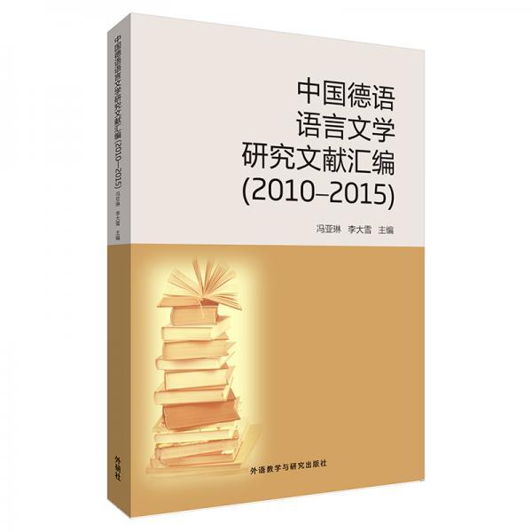 中国德语语言文学研究文献汇编(2010-2015)