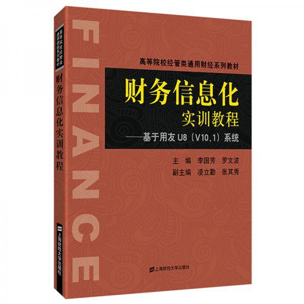 财务信息化实训教程