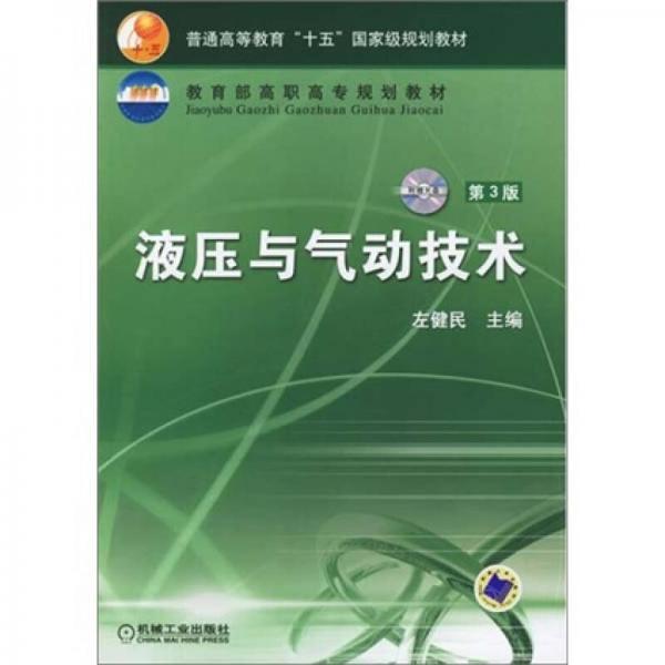 液压与气动技术(第3版)